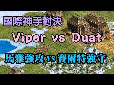 Cheap 世紀帝國-超頂級高手Viper vs Duat 馬雅強攻對決賽爾特強守