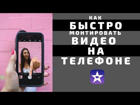 Как монтировать фильм на телефоне  📲  Бесплатно   IMovie Full Tutorial 2020