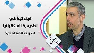 عبد المجيد شملاوي - كيف تبدأ في اكاديمية الملكة رانيا لتدريب المعلمين؟
