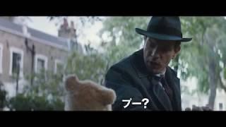 『プーと大人になった僕』予告編