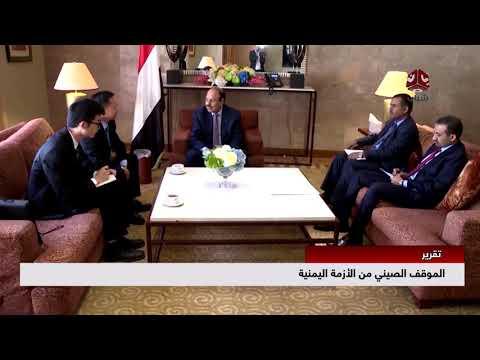 الموقف الصيني من الازمة اليمنية | تقرير يمن شباب