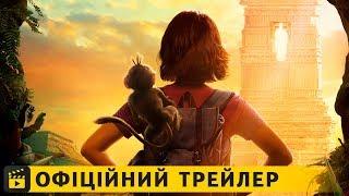 Дора і загублене місто / Офіційний трейлер українською 2019