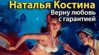 Наталья Костина. Верну любовь. С гарантией 1