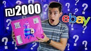 קניתי באיביי קופסת פורטנייט מסתורית ב-₪2000! (ולא תאמינו מה קיבלתי!!!)