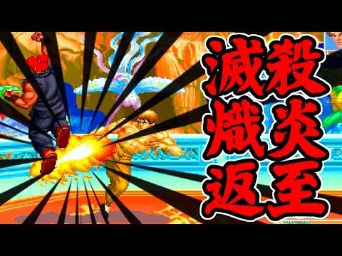 [AC] 飛龍被弾(HI-DDANE)地獄 - スーパーストリートファイターII X
