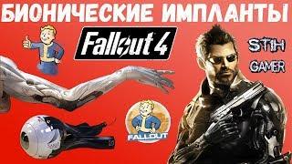 Fallout 4 Бионические Импланты