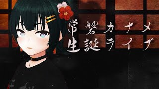 【祝・生誕LIVE!】常磐カナメ生誕前夜祭【パレプロ】
