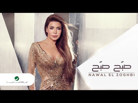 Nawal El Zoghbi … Sabbah - Lyrics Video | نوال الزغبي … صبح صبح - بالكلمات