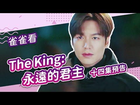 《The King:永遠的君主》第14集晚了一週大家沒有沒等得很辛苦?│雀雀看電影