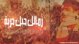 Ultras White Knights : 18.Zamalek Hobak Horya - Sout Al Forsan 2013