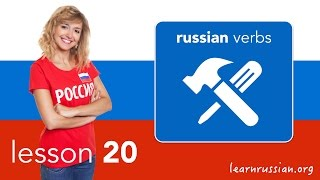 Learn Russian verbs - lesson 20 | брать, взять, звать, ждать, врать