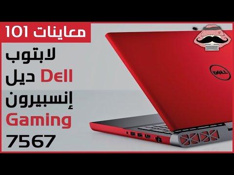 صورة  لاب توب فى مصر معاينات 101: لابتوب ديل إنسبيرون 7567 Dell Inspiron Gaming شراء لاب توب من يوتيوب