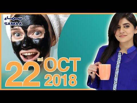 Char Coal Mask | Subh Saverey Samaa Kay Saath | Sanam Baloch | SAMAA TV | Oct 22, 2018