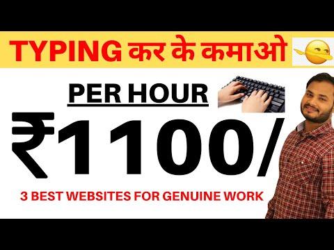 Typing work |Part time job| Data Entry | 3 Best websites for Data Entry Job |peopleperhour.com
