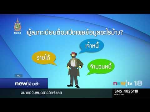 ลงทะเบียนคนจน   26-07-59   new)ข่าวเช้า   new)tv