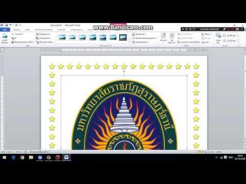 สอนทำหน้าปกรายงานเบื้องต้น โดยใช้ โปรแกรม Microsoft Word 2010