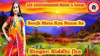 Boojh mera kya naam re.Cover version Siddhi Jha  Shamshad begum-majrooh sultanpuri-O P Nayyar-C I D