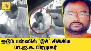 ஓடும் பஸ்ஸில் இளம்பெண்ணுக்கு 'இச்' கொடுத்து சிக்கிய பாஜகபிரமுகர்   BJP leader kissing in bus