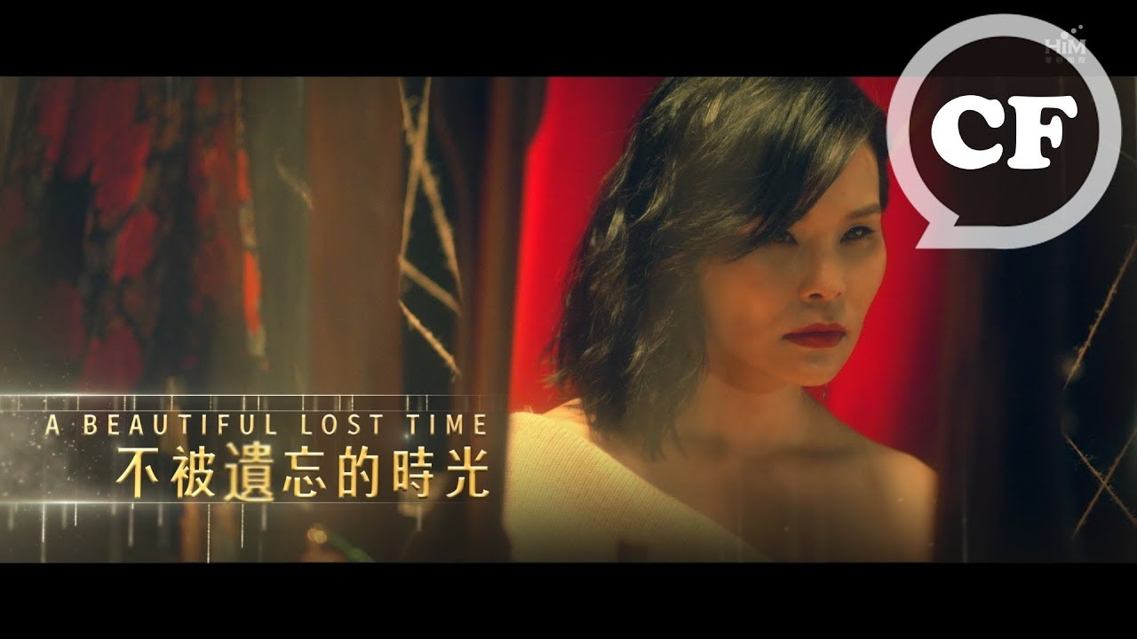 周蕙 不被遺忘的時光A Beautiful Lost Time 發行CF - YouTube