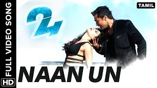 Naan Un Full Video Song | 24 Tamil Movie(Watch exclusive '24' videos & Original videos on Eros Now https://www.erosnow.com Check out the full video song 'Naan Un' from the Tamil movie