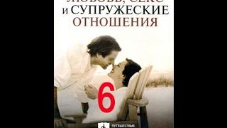 """Любовь, секс и супружеские отношения; ч. 6/10 """"Разница между любовью и сексом"""""""