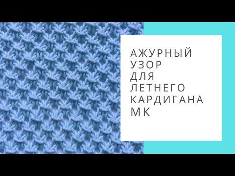 кардиганы И Жилеты Елена Вязалочка Лучшие Схемы и