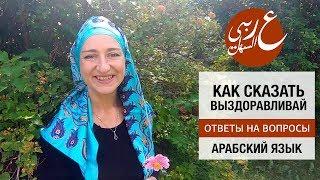 Как сказать по-арабски «Выздоравливай!»  Живой арабский с Еленой Клевцовой.