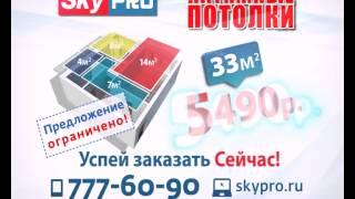 Натяжные потолки SkyPRO СкайПро Питер, Санкт Петербург(, 2015-06-11T13:15:15.000Z)
