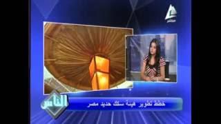 برنامج الناس مع عواطف ابو السعود - خطط تطوير هيئة سكك حديد مصر