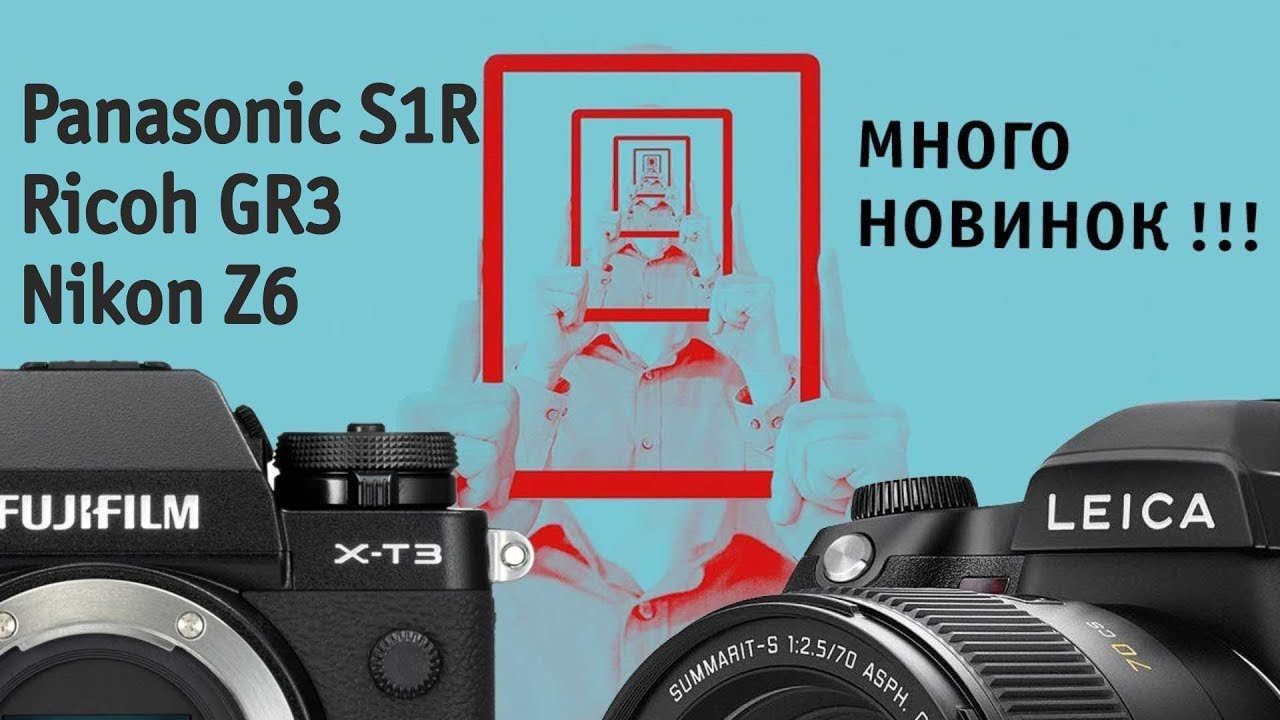 Photokina 2018. Panasonic S1 и S1R, Fujifilm X-T3, Leica S3, Canon R, Nikon Z6, Ricoh GR III.