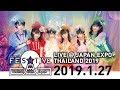 FES☆TIVE (Japan Expo Thailand 2019) の動画、YouTube動画。