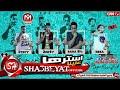مهرجان استرها علينا يارب غناء قورشى - محمد بابا 8 % - هيصه توزيع عطيفى 2017 حصريا على شعبيات