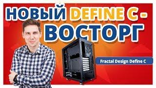 Обзор Fractal Design Define C ➔ $100!!