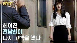 이설이 웹드라마 데뷔했습니다ㄷㄷ [전남친을 만난 여자반응]