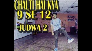 Chalti Hai Kya 9 Se 12 | Bollywood Dance Choreography | Judwa 2 | Varun Dhawan