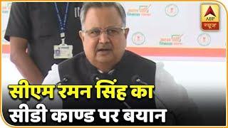 कौन बनेगा मुख्यमंत्री: सीडी कांड पर छत्तीसगढ़में बीजेपी-कांग्रेस एक-दूसरे पर लगा रहे हैं आरोप