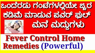 Fever Control Home Remedies In Kannada | How To Reduce Fever | Fever Treatment In Home |Reduce Fever
