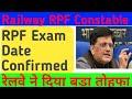 Railway RPF Constable SI Exam date 2018 / RPF Exam time table / RPF Admit Card
