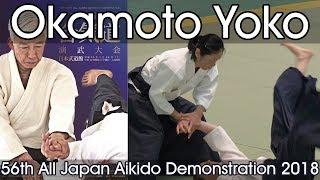 Aikido Kyoto - Okamoto Yoko Shihan - 56th All Japan Aikido Demonstration (2018)