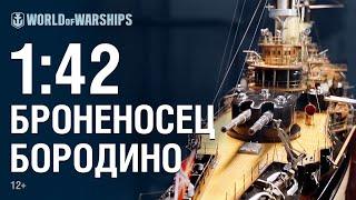 Масштаб 1:42. Броненосец «Бородино» | World of Warships