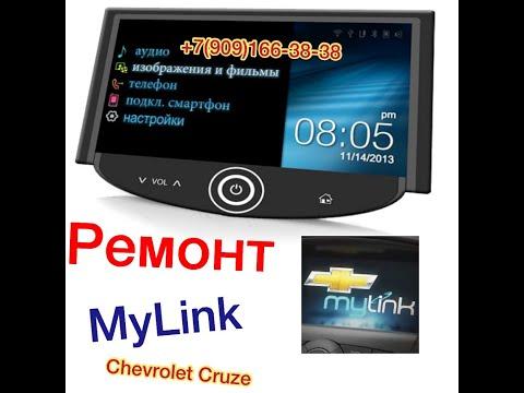 Ремонт ШГУ MyLink