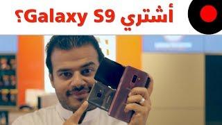 اسباب شراء الجالكسي Galaxy S9/S9 Plus