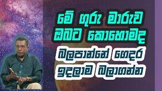 මේ ගුරු මාරුව ඔබට කොහොමද බලපාන්නේ ගෙදර ඉදලාම බලාගන්න| Piyum Vila | 19 - 11 - 2020 | Siyatha TV Thumbnail