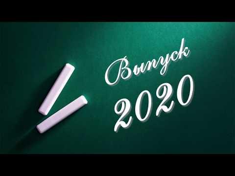 Два футажа Выпуск 2020 и Выпускной 2020 с музыкой НОВИНКА🎈 анимация фон школьная доска.