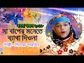 Minara Parveen  মা বাবার মনে ব্যথা দিওনা  Bangla Gojol 2018