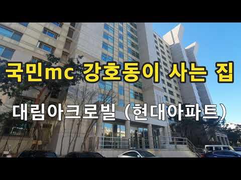 국민mc 강호동이 사는 집 압구정 대림아크로빌(현대아파트) 공개