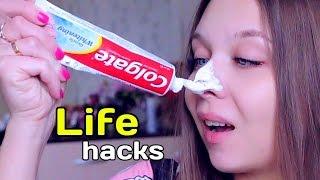 7  ЛайфХаков которые изменят жизнь девушек /BEAUTY LIFE HACKS