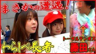 メンバーたちが仮装して、渋谷で「わらしべ長者」に挑戦! なんと109...