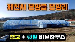 창고 + 텃밭 비닐하우스 (제천시 봉양읍 봉양리) wa…