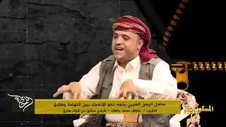 ساحل اليمن الغربي والاتجاه للإنفجار مع النقيب عاطف محمد عاطف - المسكوت عنه مع وسيم الشرعبي